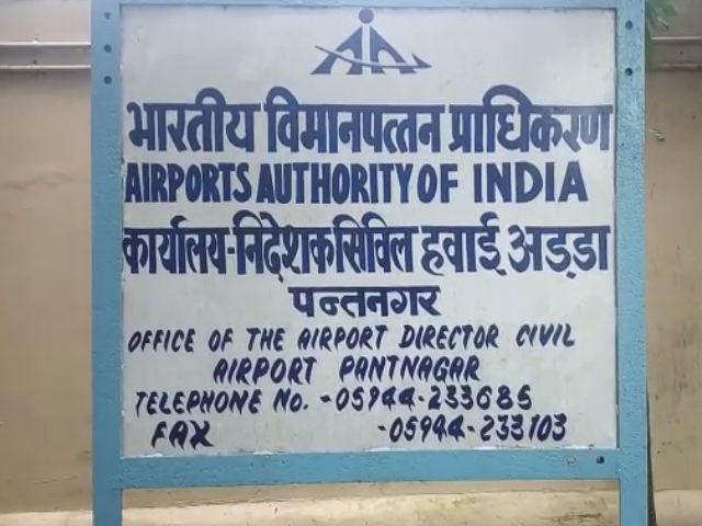 पंतनगर एयरपोर्ट कार्यालय
