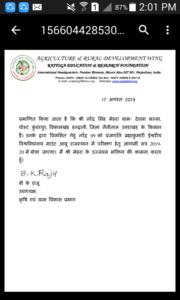 संस्थान से जारी पत्र