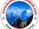 www.kumaonjansandesh.com