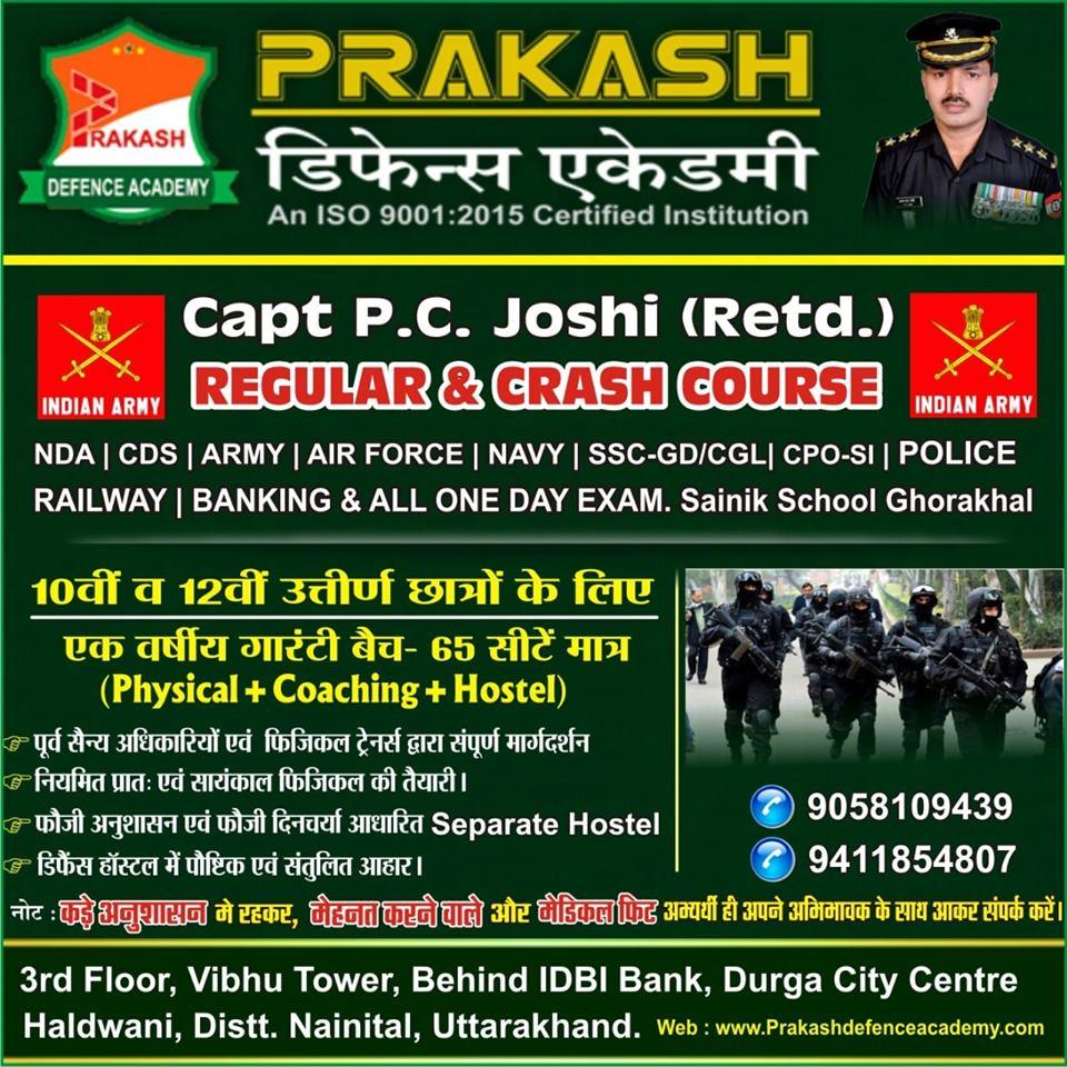 prakash defence academy