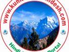 kumaon jansandesh.com